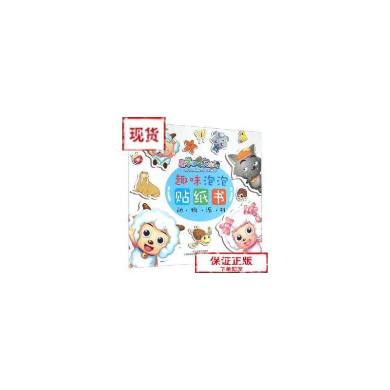 【旧书二手书9成新】喜羊羊与灰太狼趣味泡泡贴纸书:动物派对 /上海仙剑文化传媒股份