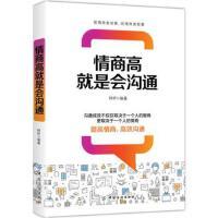 正版现货 情商高就是会沟通韩桥9787518047154