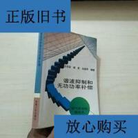 [二手旧书9成新]谐波抑制和无功功率补偿 /王兆安、杨君、刘进军?