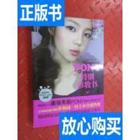 [二手旧书9新]PONY的特别彩妆书 /[韩]朴惠��(PONY) 中国纺织出