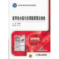 家用电冰箱与空调器原理及维修,何丽梅 编 著作,机械工业出版社,9787111375333