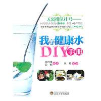 我的健康水DIY手册