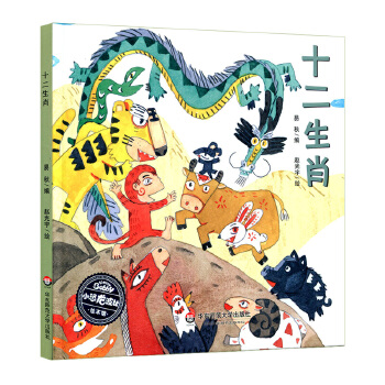 小恐龙波比:十二生肖 (小恐龙波比绘本馆,适合3-6岁幼儿,全彩绘本,图画书,睡前故事,儿童故事,亲子阅读,精装)