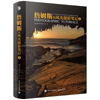 正版 风光摄影书 美国纽约摄影学院教材 风光摄影后期基础书 詹姆斯的风光摄影笔记Ⅱ 全彩