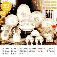 2019新款 碗碟套装家用欧式景德镇骨瓷碗筷套碗盘子陶瓷器吃饭中式组合餐具