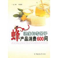 【正版二手书9成新左右】健康长寿因子-蜂产品消费600问 刘进祖 中国传媒大学出版社