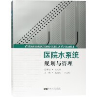 医院水系统规划与管理 医疗建筑设计参考书籍