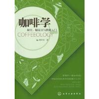 咖啡学:秘史、精品豆与烘焙入门,韩怀宗,化学工业出版社,9787122137616