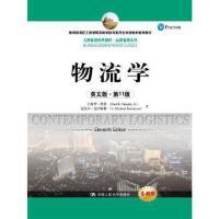物流学,小保罗・墨菲(Paul R.Murphy) 等 著 著作,中国人民大学出版社有限公司,978730022545