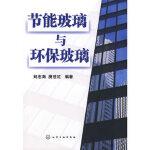 节能玻璃与环保玻璃,刘志海,庞世纪,化学工业出版社,9787122038630【正版保证 放心购】