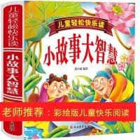 儿童轻松快乐读――小故事大智慧(精装)