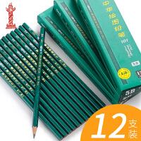 中华铅笔素描铅笔12支装2比铅笔手绘画2b铅笔hb儿童小学生铅笔101