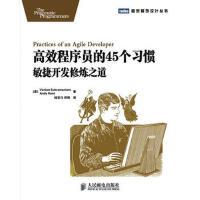 【二手书8成新】高效程序员的45个习惯:敏捷开发修炼之道 (美)苏帕拉马尼亚姆 人民邮电出版社
