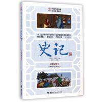 史记(拼音版)/中国古典名***注音畅读系列