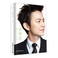 【正版二手书9成新左右】来得及 何炅 湖南美术出版社