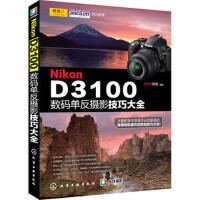 Nikon D3100数码单反摄影技巧大全,FUN视觉,化学工业出版社【质量保障放心购买】