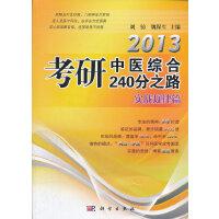 2013考研中医综合240分之路-实战规律篇