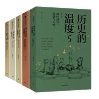 历史的温度1-5(套装5册)