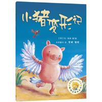 小猪变形记(聪明豆绘本系列2)