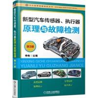 新型汽车传感器、执行器原理与故障检测(第2版) 李伟 9787111513339