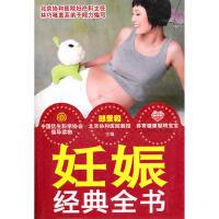 【二手书8成新】妊娠经典全书 郎景和 吉林科学技术出版社