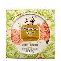 上海女人玫瑰保湿润肤霜80g 补水保湿面霜国货手霜护肤品雪花膏