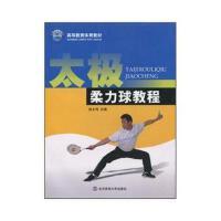 太极柔力球教程/高等教育教材 【正版书籍】