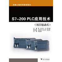 S7-200 PLC应用技术 周峰 浙江大学出版社