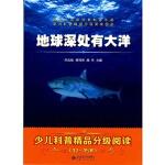 地球深处有大洋,薛贤荣 陈龙银,安徽大学出版社,9787566409928