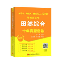 2020MBA/MPAcc管理类联考田然综合十年真题套卷管理类联考综合能力 199管理类联考 管理类联考2020考研管