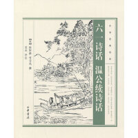 【正版书籍】六一诗话 温公续诗话--中华经典诗话 中华书局