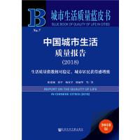 城市生活质量蓝皮书:中国城市生活质量报告(2018)