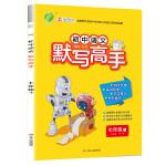 默写高手 七年级 语文 初中 (下) 人教版RMJY 春雨教育・2020春