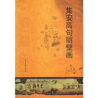 【二手书8成新】集安高句丽壁画 吴广孝 山东画报出版社