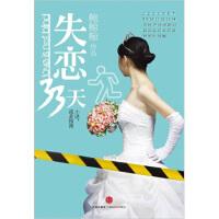 【二手书8成新】失恋33天(新版 鲍鲸鲸 中信出版社,中信出版集团