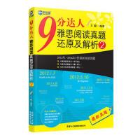 【正版二手书9成新左右】9分达人雅思阅读真题还原及解析2― 王毅 商务印书馆国际有限公司
