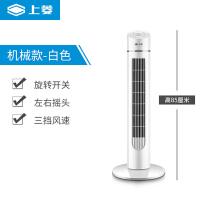 上菱电风扇家用塔扇落地扇遥控定时摇头静音大夏台式立式无叶风扇