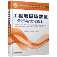 工程电磁场数值分析与优化设计 谢德馨 机械工业出版社 9787111563402 新华书店 正版保障