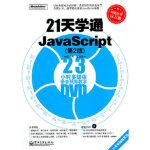 21天学通JavaScript(第2版)(含DVD光盘1张),顾宁燕,电子工业出版社,9787121124921