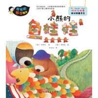 好玩的数学绘本--小熊的鱼娃娃 (韩)任勇材 ,(韩)李周恩 绘,俱可欣 化学工业出版社 9787122212801