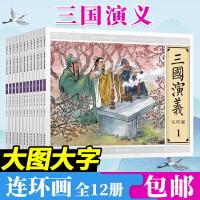 现货 大图大字 三国演义连环画 全12册套装 古典小说少儿童绘本小人书 四大名著连环画