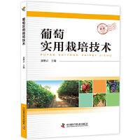 葡萄实用栽培技术