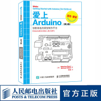 爱上Arduino 第3版 创客常用的开源智能硬件设计平台 创始人板子大叔亲自撰写的Arduino使用入门