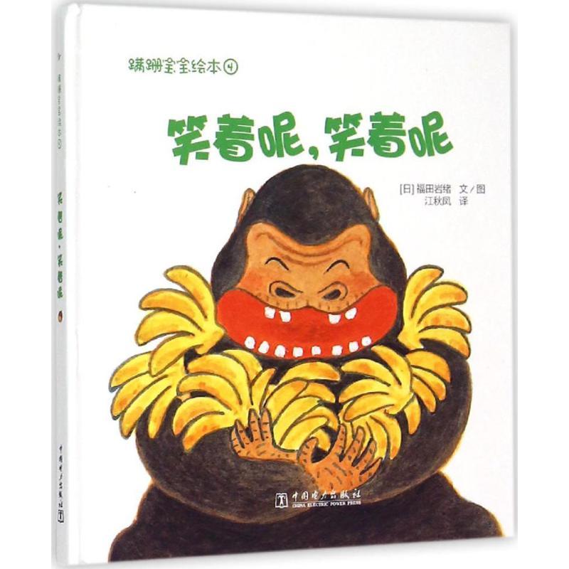 蹒跚宝宝绘本笑着呢,笑着呢 中国电力出版社【好评返5元店铺礼券】