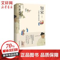 知宋 写给女儿的大宋历史 广西师范大学出版社