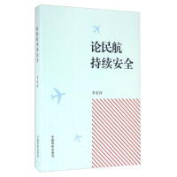 【二手书8成新】论民航持续安全 李家祥 中国民航出版社