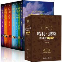 哈利波特全集8册中文纪念版全套1-8册百科全书珍藏版 魔法石 死亡圣器 8-9-10-15周岁三四五六年级小学生畅销儿