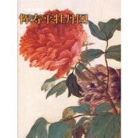 恽寿平牡丹图 上海书画出版社 暂无 9787547900048