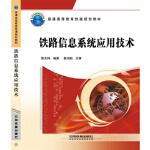 CTC系统原理与应用,周永华,付文秀,中国铁道出版社【质量保障放心购买】