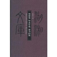 湖湘文库―樊锥集 毕永年集 秦力山集
